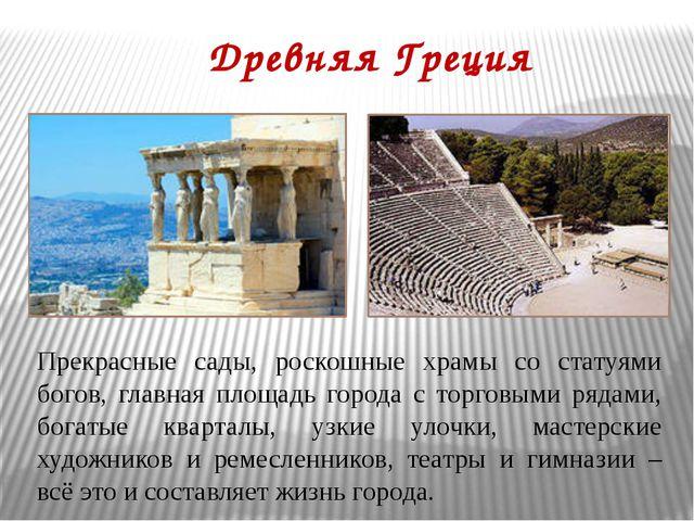 Древняя Греция Прекрасные сады, роскошные храмы со статуями богов, главная пл...