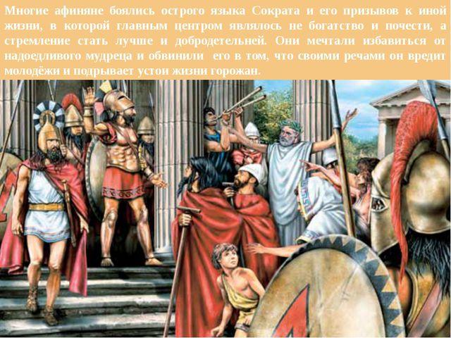 Многие афиняне боялись острого языка Сократа и его призывов к иной жизни, в к...
