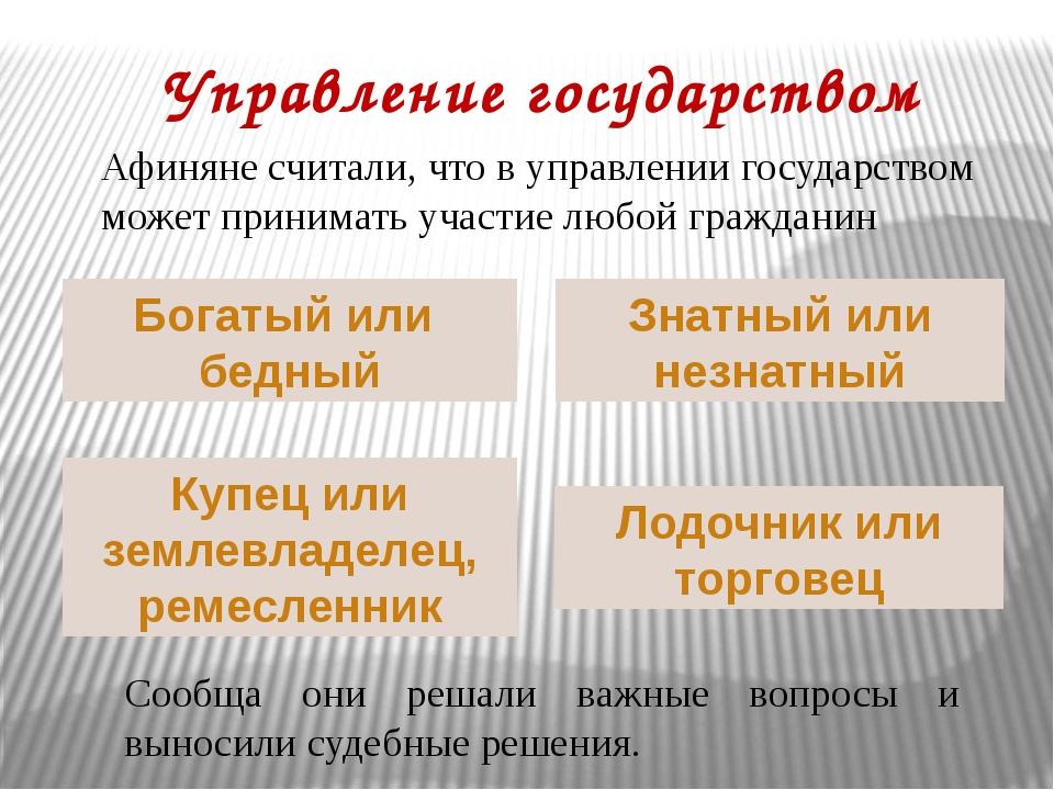 Управление государством Богатый или бедный Знатный или незнатный Купец или зе...