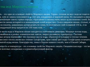 Свойства вод Мирового океана. Соленость – это одно из основных свойств Мирово