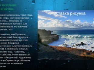 Вода источник вдохновения. Бушующие воды океана, тихая гладь лесного озера, ч