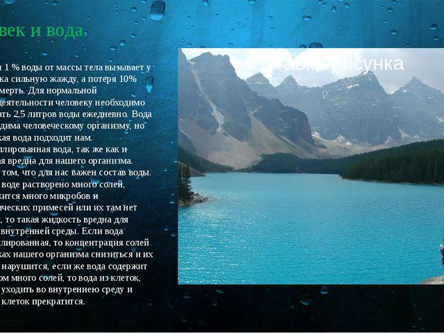 Человек и вода. Потеря 1 % воды от массы тела вызывает у человека сильную жаж...