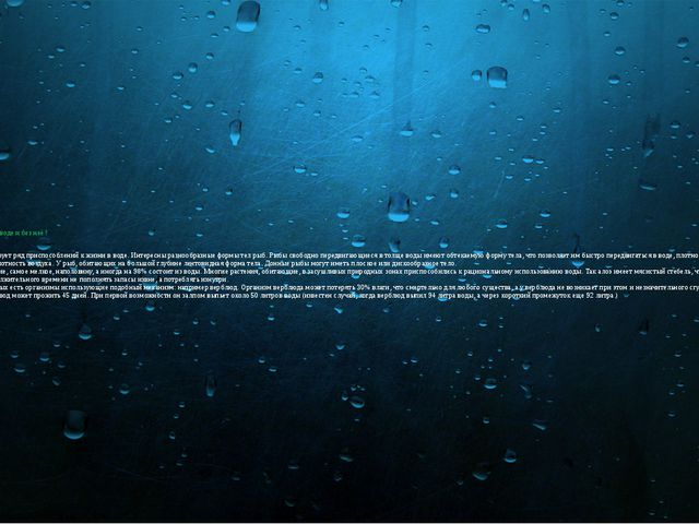 Как выжить в воде и без неё? У рыб существует ряд приспособлений к жизни в во...