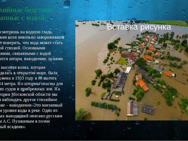 Стихийные бедствия, связанные с водой. Когда смотришь на водную гладь, движен...