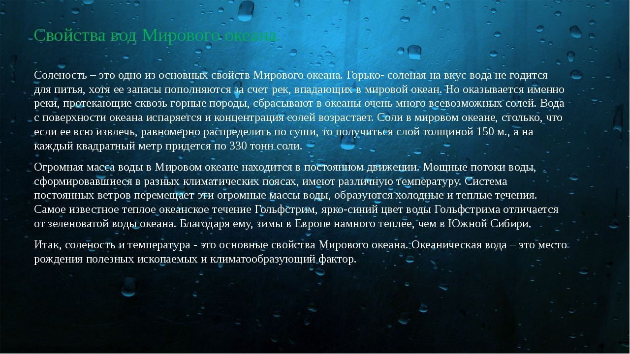 Свойства вод Мирового океана. Соленость – это одно из основных свойств Мирово...