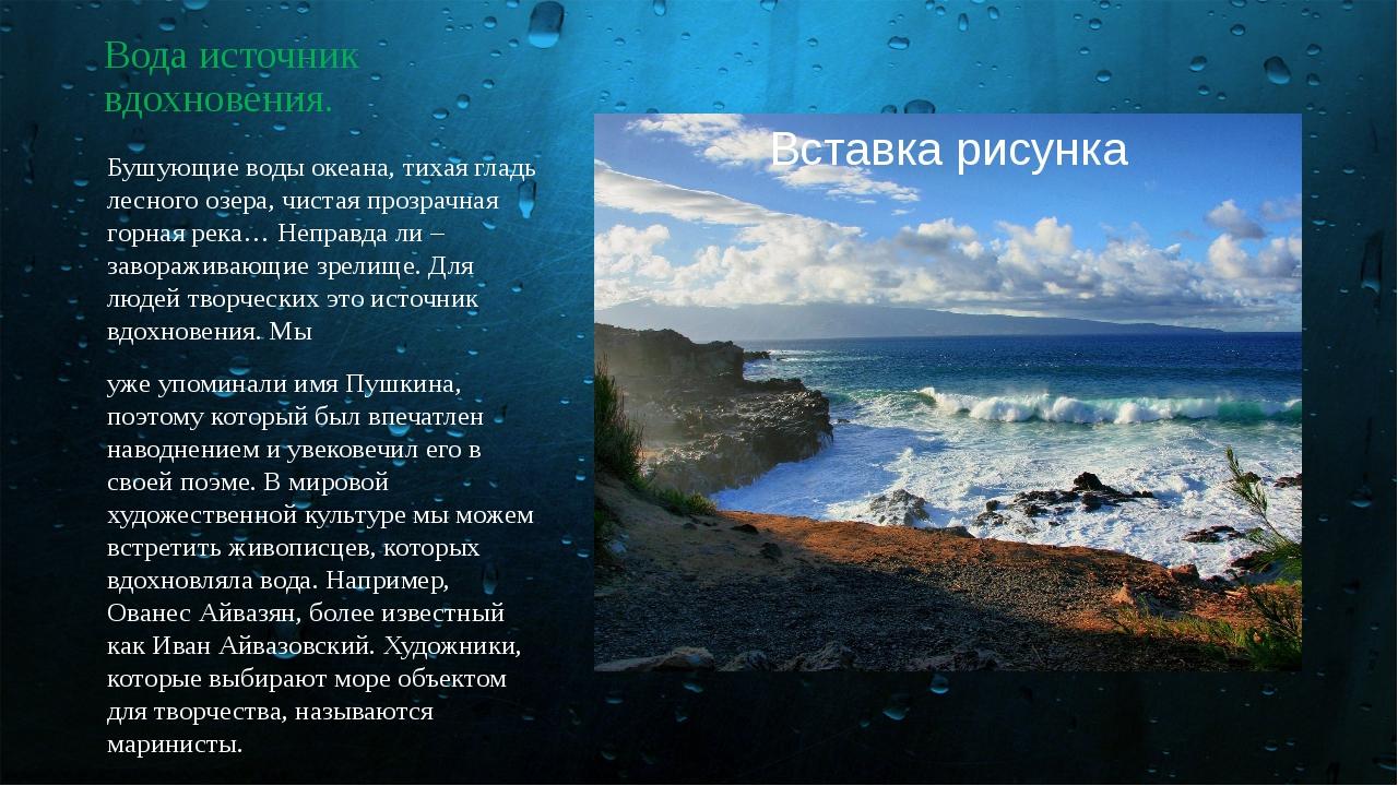 Вода источник вдохновения. Бушующие воды океана, тихая гладь лесного озера, ч...
