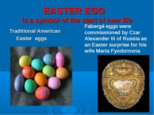 EASTER EGG is a symbol of the start of new life Traditional American Easter