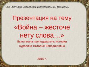 СОГБОУ СПО «Ярцевский индустриальный техникум» Презентация на тему «Война – ж