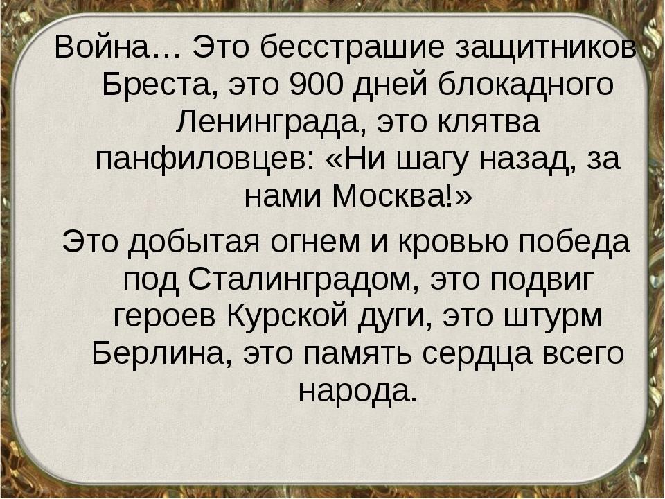 Война… Это бесстрашие защитников Бреста, это 900 дней блокадного Ленинграда,...