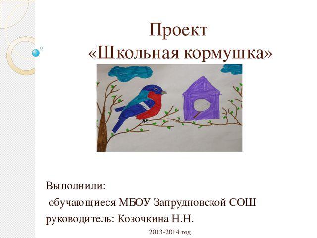 Проект «Школьная кормушка» Выполнили: обучающиеся МБОУ Запрудновской СОШ руко...