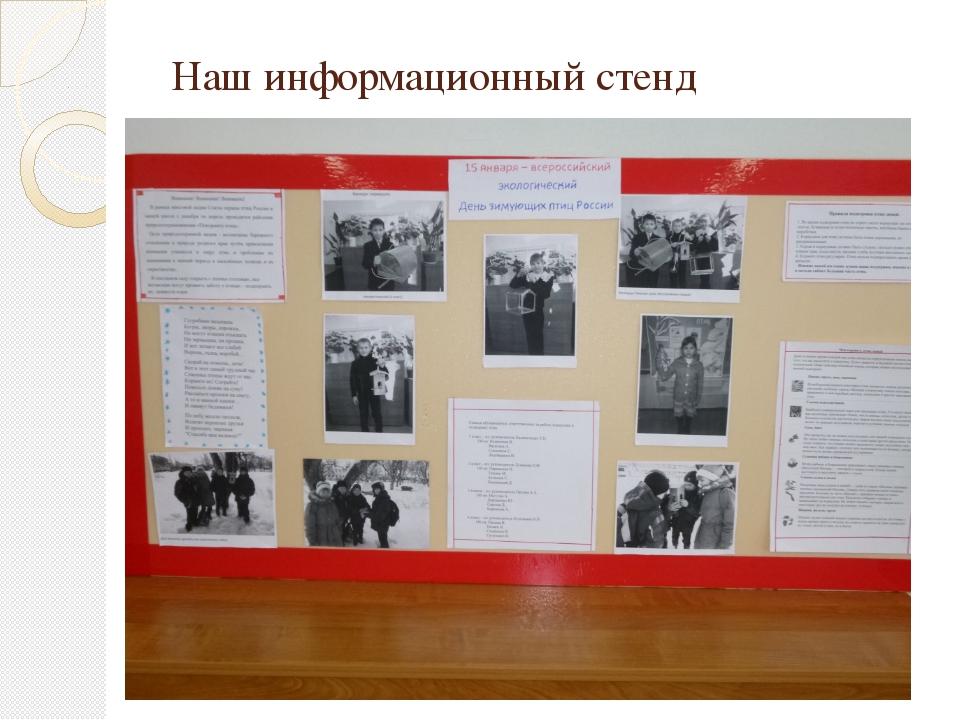 Наш информационный стенд