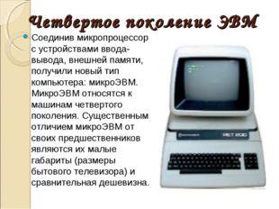 Четвертое поколение ЭВМ Соединив микропроцессор с устройствами ввода-вывода,