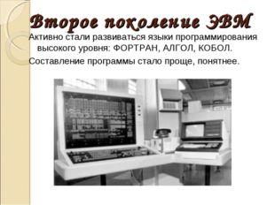 Второе поколение ЭВМ Активно стали развиваться языки программирования высоког