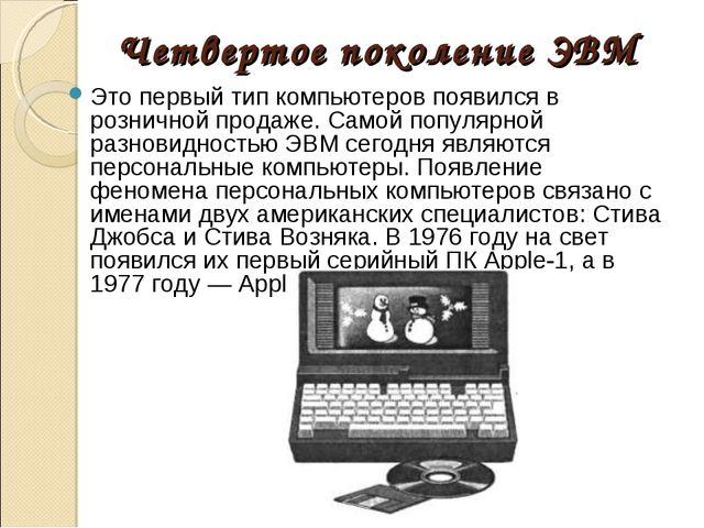 Четвертое поколение ЭВМ Это первый тип компьютеров появился в розничной прода...