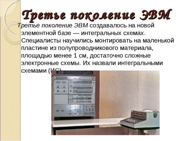 Третье поколение ЭВМ Третье поколение ЭВМсоздавалось на новой элементной баз...