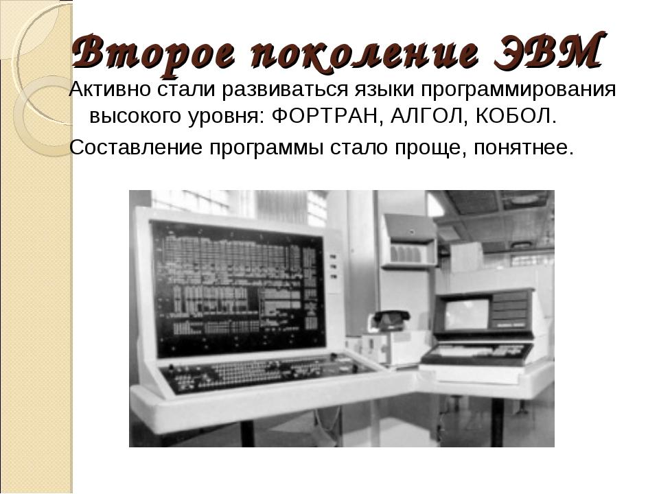 Второе поколение ЭВМ Активно стали развиваться языки программирования высоког...