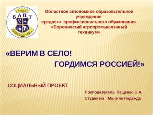 СОЦИАЛЬНЫЙ ПРОЕКТ Преподаватель: Пащенко О.А. Студентка: Мысина Надежда «ВЕРИ