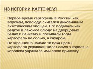 Первое время картофель в России, как, впрочем, повсюду, считался диковинным э