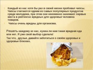Каждый из нас хотя бы раз в своей жизни пробовал чипсы. Чипсы считаются одним
