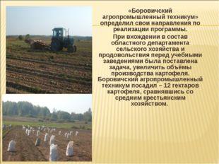 «Боровичский агропромышленный техникум» определил свои направления по реализа