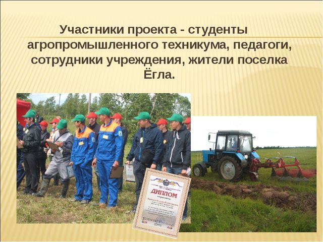 Участники проекта - студенты агропромышленного техникума, педагоги, сотрудник...