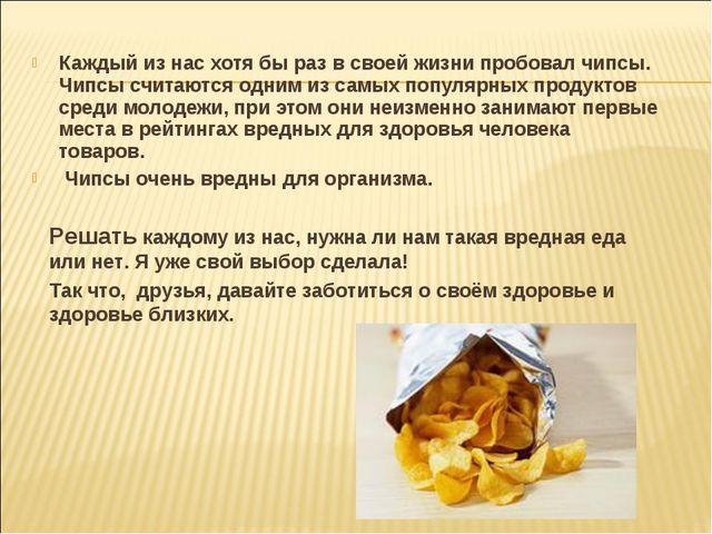 Каждый из нас хотя бы раз в своей жизни пробовал чипсы. Чипсы считаются одним...