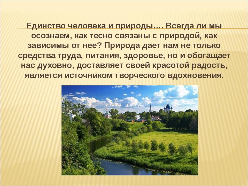 Единство человека и природы…. Всегда ли мы осознаем, как тесно связаны с прир...