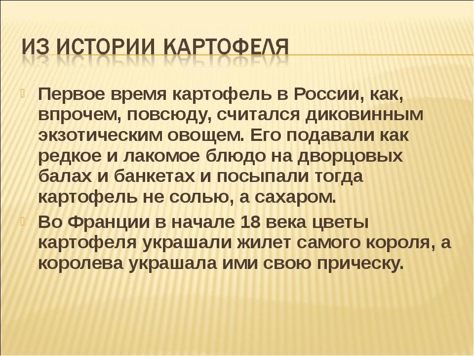 Первое время картофель в России, как, впрочем, повсюду, считался диковинным э...