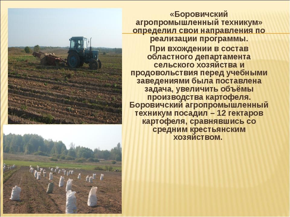 «Боровичский агропромышленный техникум» определил свои направления по реализа...