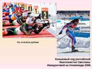 Коньковый ход российской биатлонистки Светланы Ишмуратовой на Олимпиаде-2006.