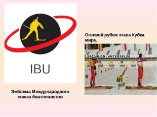 Огневой рубеж этапа Кубка мира. Эмблема Международного союза биатлонистов