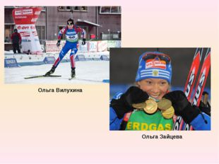 Ольга Вилухина Ольга Зайцева