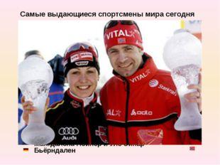Мангдалена Нойнер и Уле Эйнар Бьёрндален Самые выдающиеся спортсмены мира сег