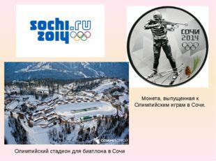 Монета, выпущенная к Олимпийским играм в Сочи. Олимпийский стадион для биатло