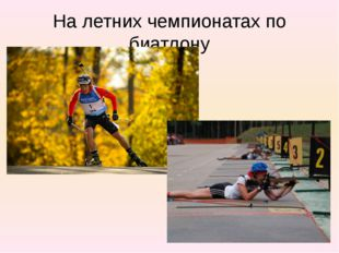 На летних чемпионатах по биатлону