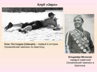 Клуб «Зеро» Владимир Меланин -первый советский Олимпийский чемпион в биатлоне