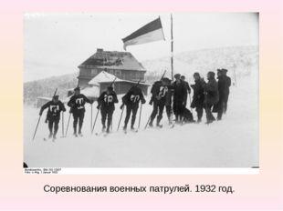 Соревнования военных патрулей. 1932 год.