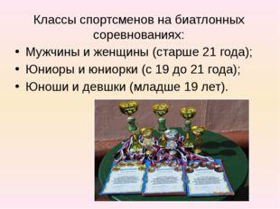 Классы спортсменов на биатлонных соревнованиях: Мужчины и женщины (старше 21
