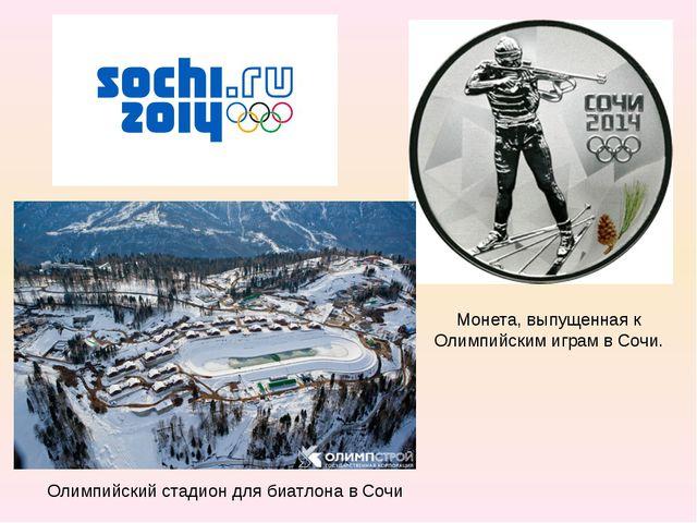 Монета, выпущенная к Олимпийским играм в Сочи. Олимпийский стадион для биатло...