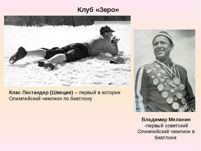 Клуб «Зеро» Владимир Меланин -первый советский Олимпийский чемпион в биатлоне...