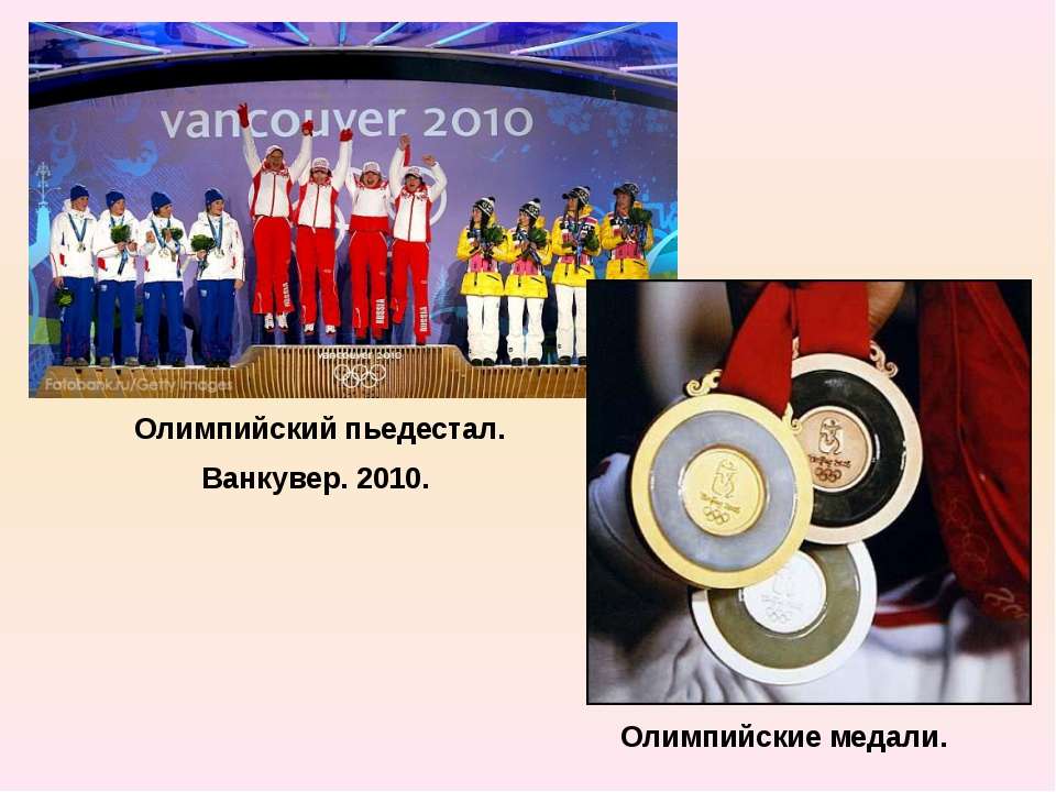 Олимпийские медали. Олимпийский пьедестал. Ванкувер. 2010.