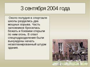 3 сентября 2004 года Около полудня в спортзале школы раздались два мощных взр