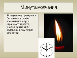 Минута молчания В годовщину трагедии в Беслане россияне вспоминают жертв стра