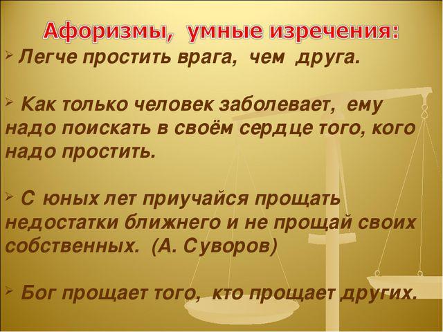 Легче простить врага, чем друга. Как только человек заболевает, ему надо пои...