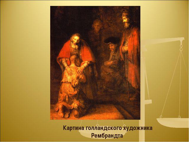 Картина голландского художника Рембрандта