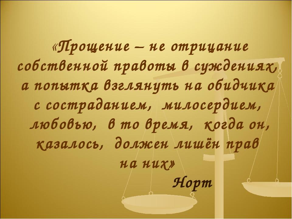«Прощение – не отрицание собственной правоты в суждениях, а попытка взглянуть...