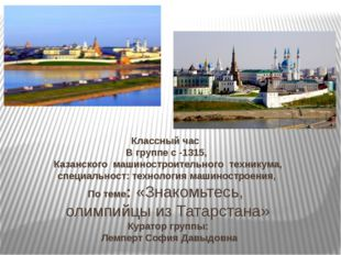 Классный час В группе с -1315, Казанского машиностроительного техникума, спец