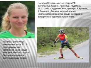 Наталья Жукова, мастер спорта РФ, жительница Казани. Лыжница. Родилась 19.07.