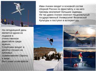Иван Аникин входит в основной состав сборной России по фристайлу, и на него т