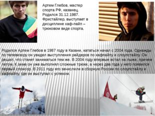 Артем Глебов, мастер спорта РФ, казанец. Родился 31.12.1987. Фристайлер, выст